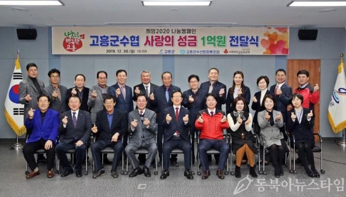 1. 고흥군, 희망2020나눔캠페인 성금 연이어져 (2).jpg