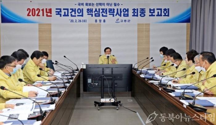 1. 고흥군, 2021년 국고건의 핵심 전략사업 최종보고회 개최.jpg