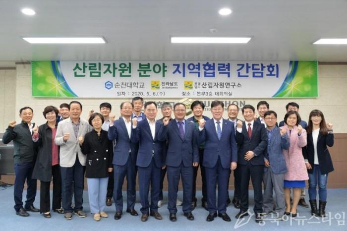 200507 순천대, 전라남도 동부지역본부 및 산림자원연구소와 지역협력 간담회 개최.jpg