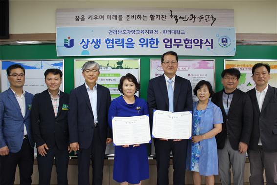 한려대학교-전라남도광양교육지원청 업무협약 체결