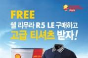 한국쉘, 대형트럭용 합성디젤 엔진오일 '쉘 리무라 R5 LE' 구매 고객 대상 쿨링 기능성 티셔츠 증정 이벤트 진행