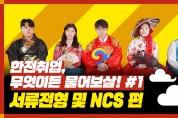 한국전력, 취준생 위한 '취업 꿀팁' 유튜브 공개
