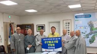 군산시 군산불교사암연합, 코로나 성금 5백만원 기탁
