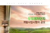 GFEZ 하동지구 두우레저단지 개발사업시행자 공모