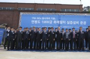 한국전력, 연평도에 발전소 오염물질 저감설비 구축