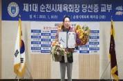 이상대 후보 순천시 초대 민선 체육회장 선거 '압승'