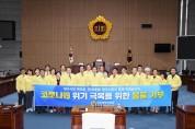 """""""달빛동맹 대구 응원"""" 광주시의회 의원 일동 대구시의회에 기부물품 전달"""