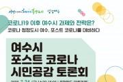 여수시 포스트 코로나 토론회 'SNS패널 모집'