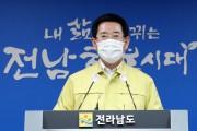 김영록 전남지사, '코로나19' 전남 30번 확진자 긴급 발표