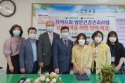 고흥군보건소, 국립소록도병원과 방문건강관리사업 업무 협약