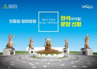 순천시, '한중일 평화정원' 판석(바닥돌) 분양