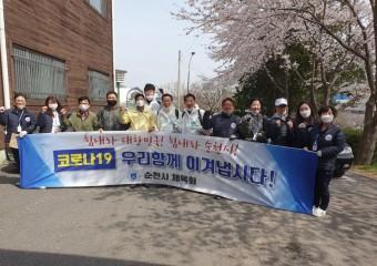 순천시체육회, 민간체육시설 코로나19 예방에 총력