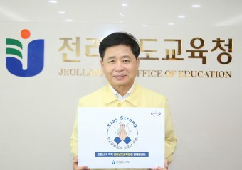 장석웅 전남교육감, '스테이 스트롱' 캠페인 동참