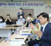 전남교육청, 전남학생의회 전반기 정기회 온라인 개최
