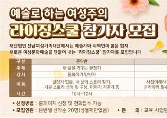 전남여성가족재단, 도민을 위한 문화예술 강좌 「라이징스쿨」