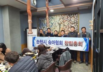 순천시 승마협회 창립총회 갖고 본격적인 활동 첫발