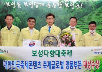 보성다향대축제 대한민국축제콘텐츠대상 4년 연속 수상