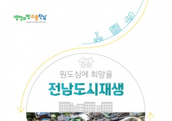 전남도, 원도심 도시재생변화 사례집 발간